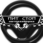 ПитСтопЮг