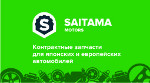 Saitama Motors