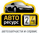АвтоРесурс24, Красноярск