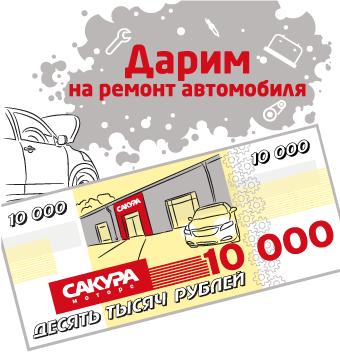 Дарим 10 000 рублей на контрактные запчасти!