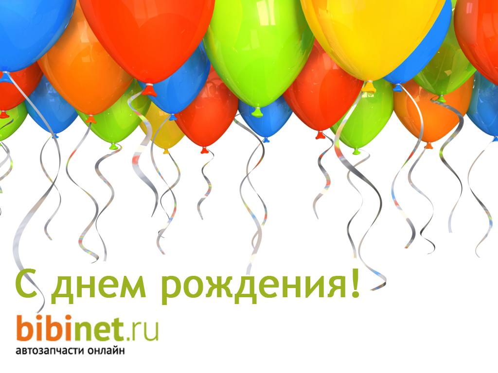 Поздравление с днем рождения детского клуба