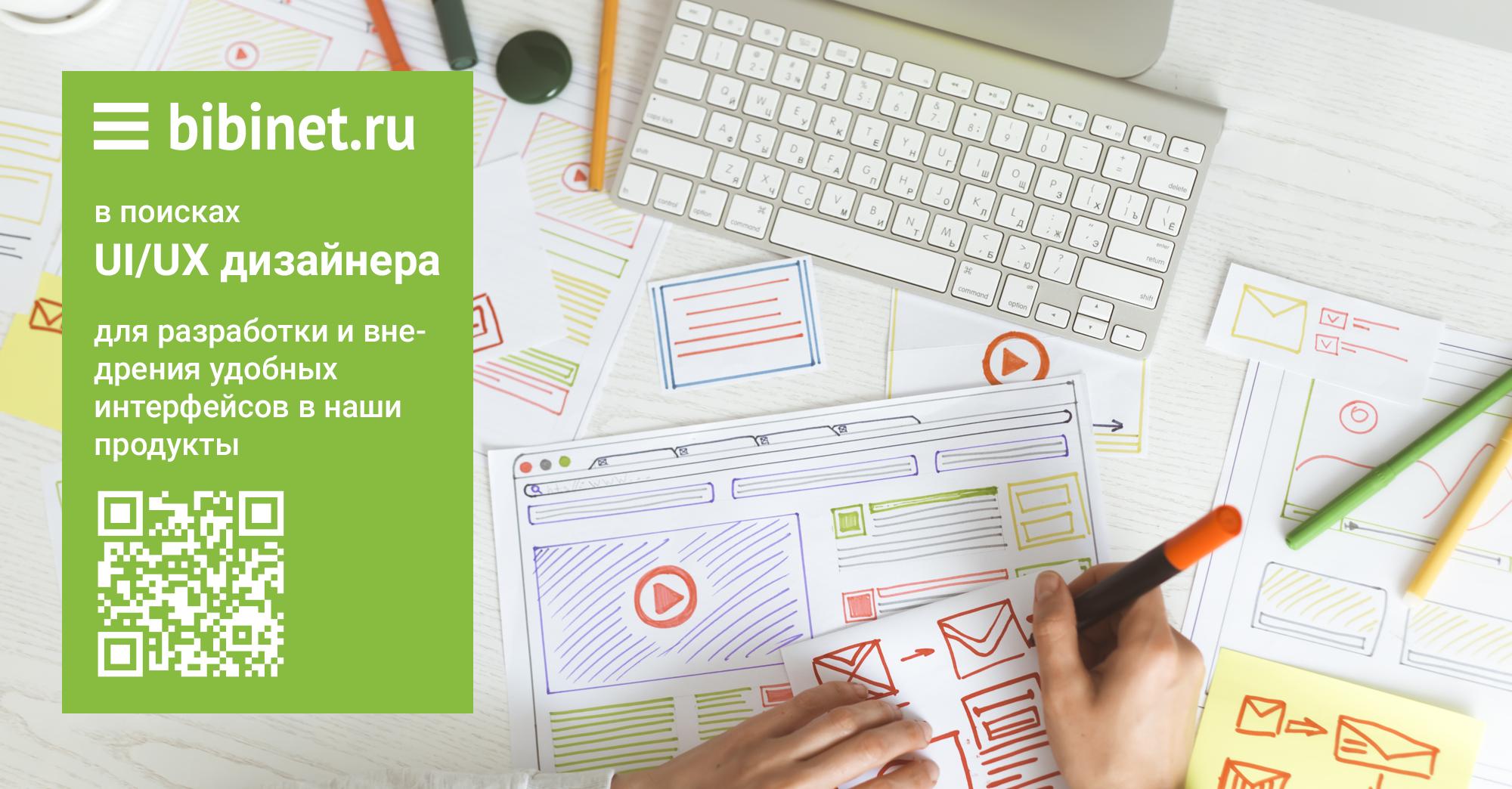 Ищем дизайнера интерфейсов (UX/UI дизайнер)
