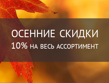 Осенние скидки 10% на весь ассортимент